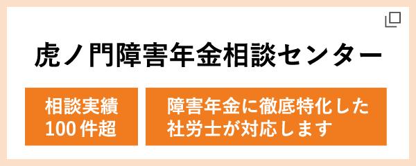 虎ノ門障害年金相談センター
